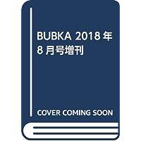 BUBKA 2018年8月号増刊