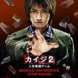 映画 カイジ2 人生奪回ゲーム オリジナル・サウンドトラック