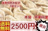 お買得3点セット 実恵特色水餃子 ニラ・セロリ・エビ入り 中華料理人気商品・中国名物