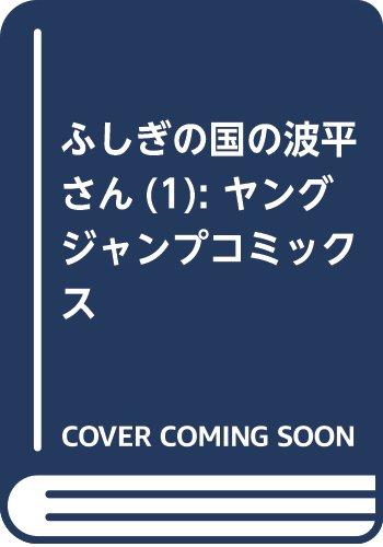ふしぎの国の波平さん 1 (ヤングジャンプコミックス)