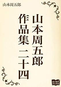 山本周五郎 作品集 二十四