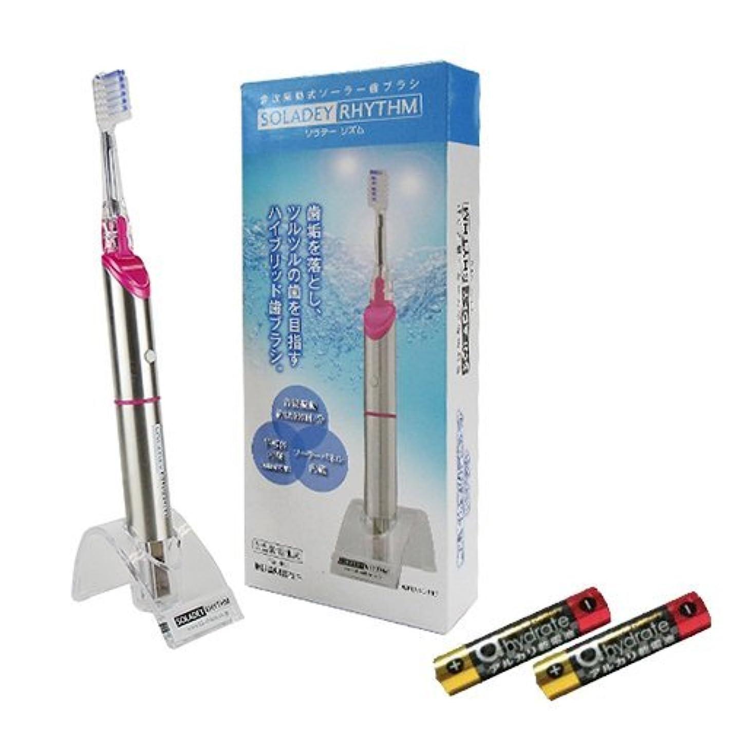 本土隣接周辺音波振動式ソーラー歯ブラシ ソラデー リズム (ジュエリーピンク) 単4アルカリ乾電池2本付き