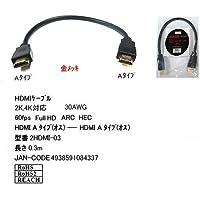 【カモン(COMON)製】4K2K FullHD/ARC/HEC対応HDMIケーブル/金メッキ/0.3m【2HDMI-03】