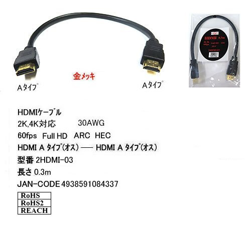 4K2K FullHD/ARC/HEC対応HDMIケーブル/金メッキ/0.3m