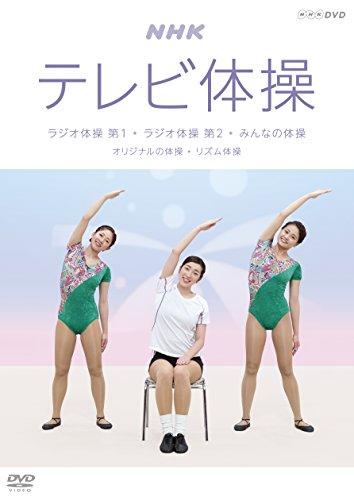 NHKテレビ体操 ~ラジオ体操 第1/ラジオ体操 第2/みん...
