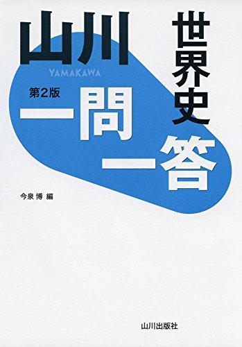 山川一問一答世界史 第2版