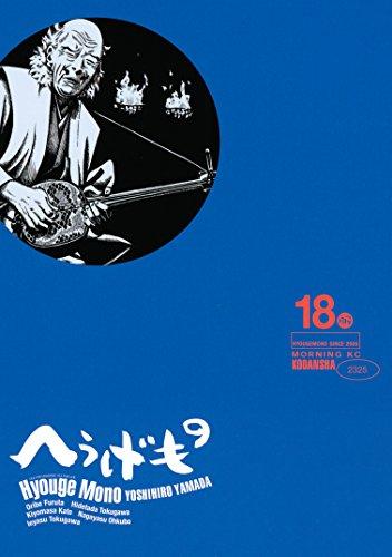 へうげもの(18) (モーニングコミックス)の詳細を見る