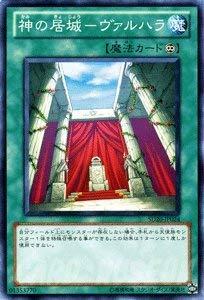 遊戯王カード 【 神の居城-ヴァルハラ 】 SD20-JP024-N 《ロスト・サンクチュアリ》