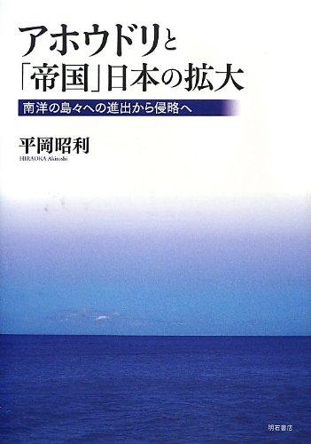 アホウドリと「帝国」日本の拡大