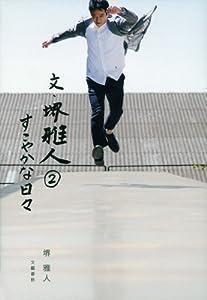 文・堺雅人 2巻 表紙画像