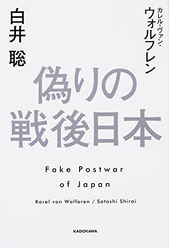 偽りの戦後日本の詳細を見る