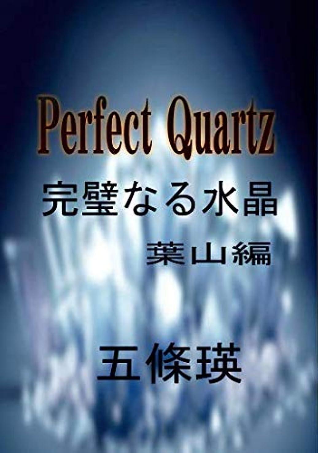 Perfect Quartz 完璧なる水晶?葉山編