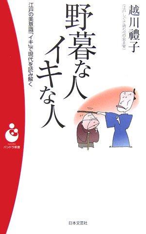 野暮な人 イキな人―江戸の美意識イキで現代を読み解く パンドラ新書
