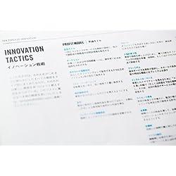 100以上のイノベーション戦術を組み合わせる