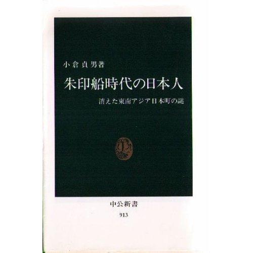 朱印船時代の日本人—消えた東南アジア日本町の謎 (中公新書)