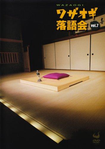 DVDワザオギ落語会 vol.7
