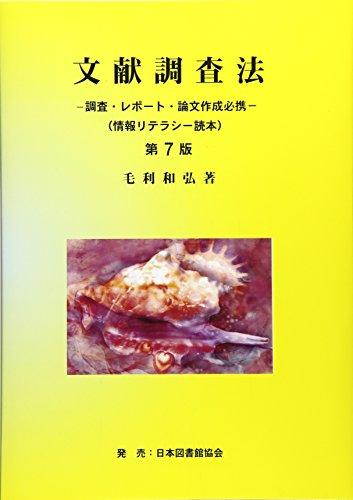 文献調査法―調査・レポート・論文作成必携(情報リテラシー読本)