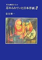 実力画家たちの忘れられていた日本洋画〈2〉