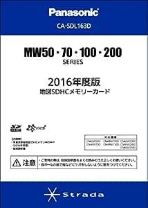 パナソニック(Panasonic) 2016年度版地図更新ソフト MW50・70・100・200シリーズ用CA-SDL163D