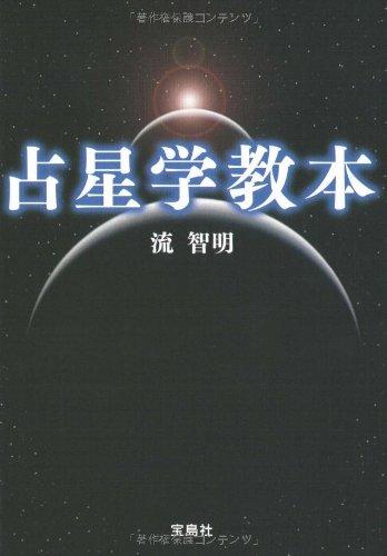 占星学教本 (宝島社文庫)