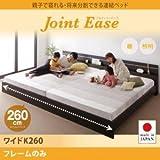 IKEA・ニトリ好きに。親子で寝られる・将来分割できる連結ベッド【JointEase】ジョイント・イース【フレームのみ】ワイドK260 | ダークブラウン