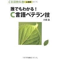 C言語教科書(上達編) 誰でもわかる! C言語ベテラン技