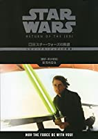 CD付 スター・ウォーズの英語 (エピソード6 ジェダイの帰還)