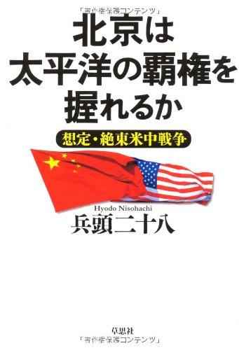 北京は太平洋の覇権を握れるか 想定・絶東米中戦争の詳細を見る