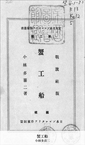 蟹工船 (国立図書館コレクション)の詳細を見る