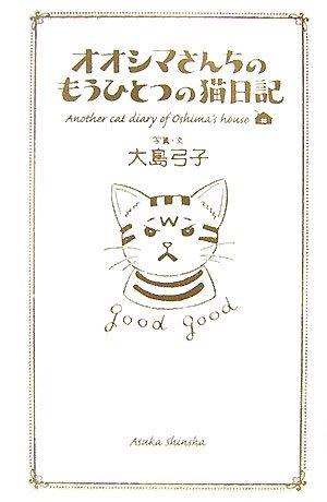 オオシマさんちのもうひとつの猫日記の詳細を見る