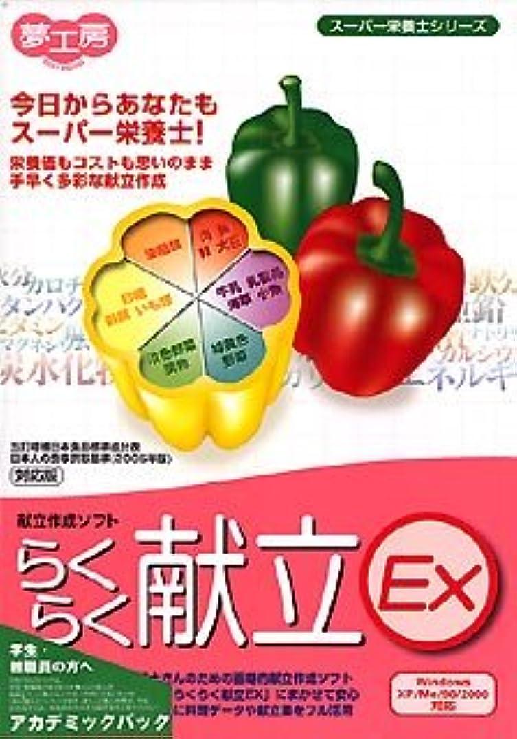 。軽く嘆願らくらく献立EX 五訂増補日本食品標準成分表 日本人の食事摂取基準(2005年版)対応版 アカデミックパック