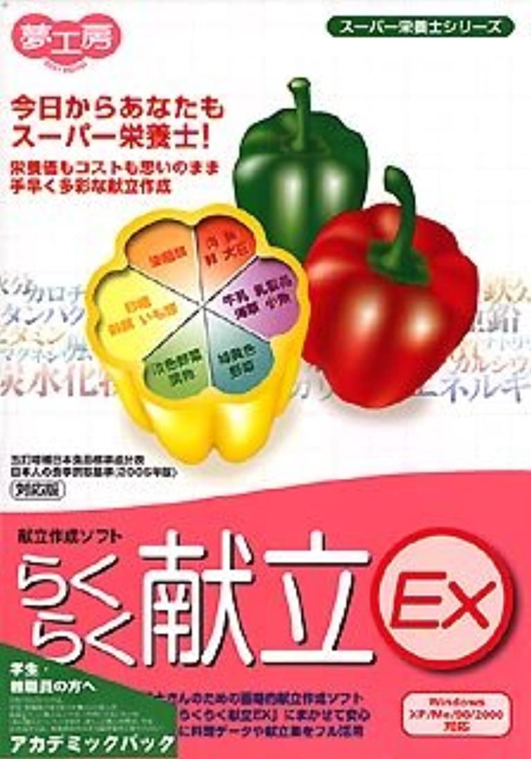 力かろうじて振る舞うらくらく献立EX 五訂増補日本食品標準成分表 日本人の食事摂取基準(2005年版)対応版 アカデミックパック