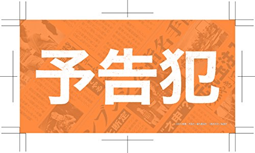 【Amazon.co.jp限定】 映画 「予告犯」豪華版3枚組 (オリジナルステッカー&A5サイズクリアファイル付) [DVD]