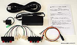 【電匠】 1DIN 2DIN対応 自宅 家庭でカーオーディオ カーステが使えるDK101-A (電源付カーオーディオ配線キット 金メッキ)