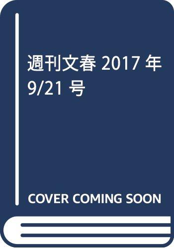 週刊文春 2017年 9/21 号 [雑誌]