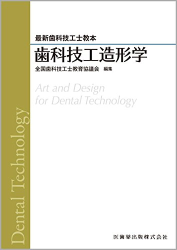 歯科技工造形学 (最新歯科技工士教本)の詳細を見る