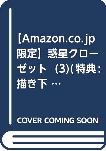 【Amazon.co.jp限定】惑星クローゼット (3)(特典:描き下ろしイラスト データ配信) (バーズコミックス)