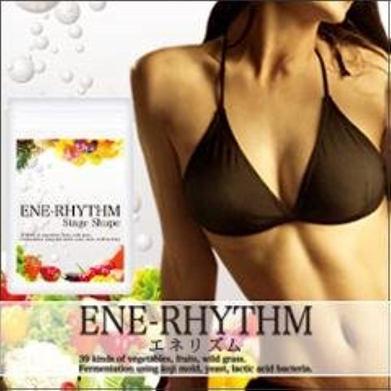 ラッドヤードキップリングストライク機動エネリズム -ENE RHYTHM-(3個)