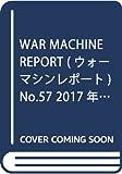 WAR MACHINE REPORT(ウォーマシンレポート)(57) 2017年 08 月号 [雑誌]: PANZER(パンツァー) 増刊