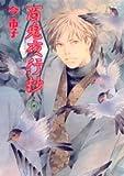 百鬼夜行抄(15) (眠れぬ夜の奇妙な話コミックス) 画像