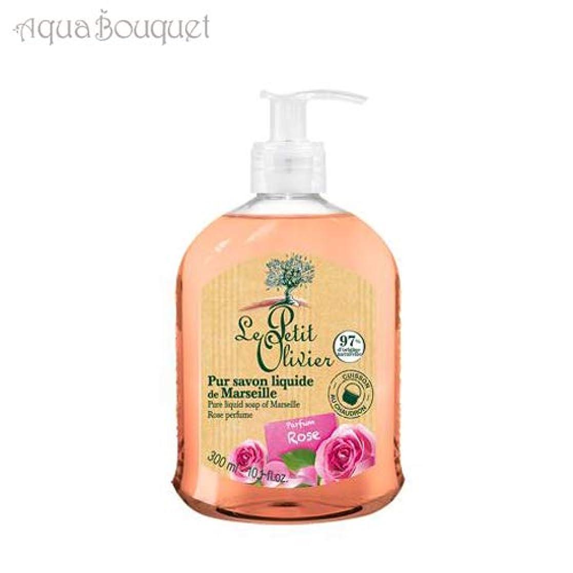 ル プティ オリヴィエ ピュア リキッドソープ マルセイユ ローズ 300ml LE PETIT OLIVIER LIQUID SOAP ROSE [6032] [並行輸入品]