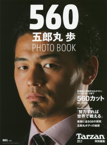 Tarzan特別編集 560 五郎丸 歩 PHOTO BOOK (マガジンハウスム・・・