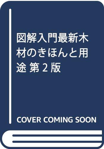 [画像:図解入門最新木材のきほんと用途 第2版]