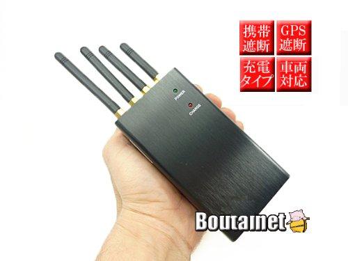 電波妨害機 携帯ジャマー 【GPS/L1にも対応】
