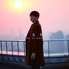 SUNG SI KYUNG × HAYASHIBE SATOSHI「夢月夜」のジャケット画像