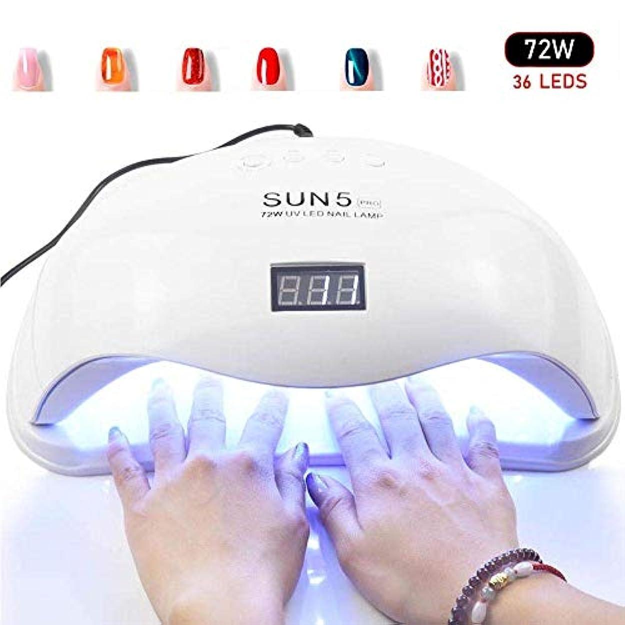 アーティキュレーション里親抜け目のない72W UVライト LEDネイルランプ LED ネイルドライヤー 赤外線センシング 10/30 / 60s/99sタイマー設定 速乾 UVライトネイルポリッシュ用 (72W)