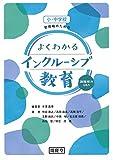 小・中学校 管理職のための よくわかるインクルーシブ教育 課題解決Q&A (インクルーシブ教育図書シリーズ)