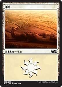 平地 マジックザギャザリング(MTG)基本セット2015(M15)シングルカード