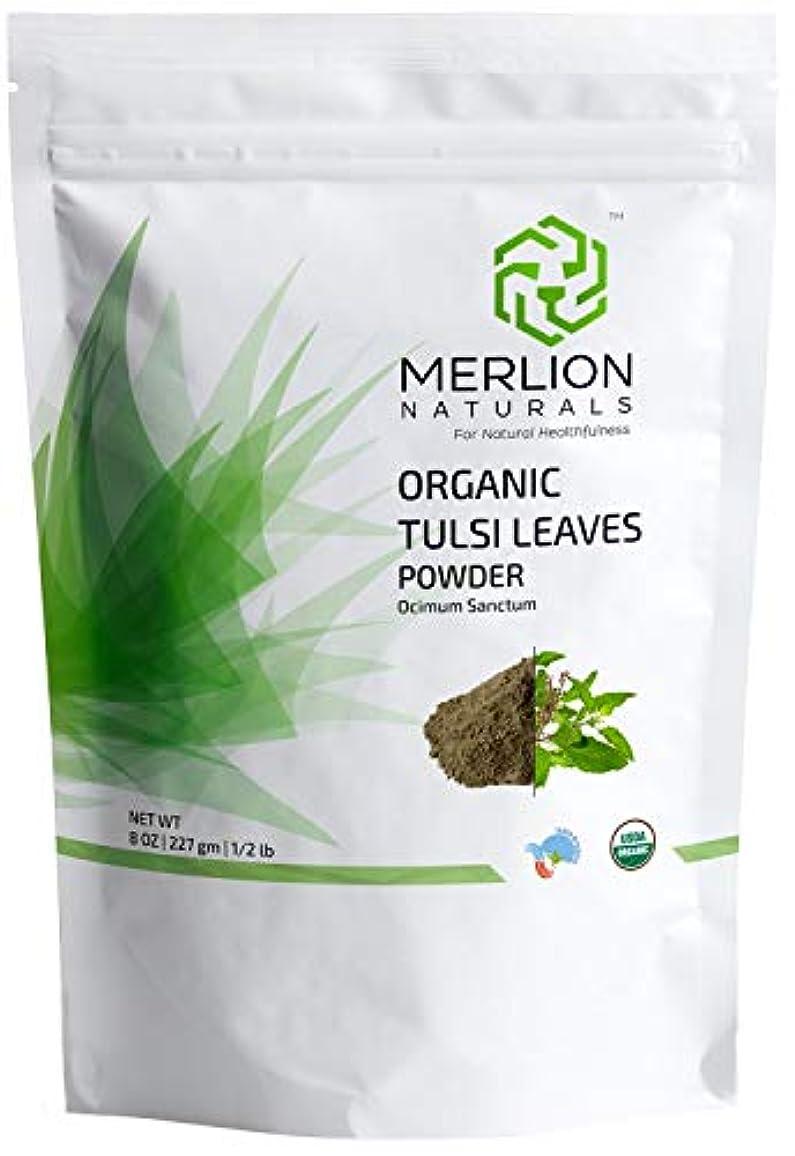 食事を調理するピカソ常習的有機ヘルスケアによる有機トゥルシ葉パウダー(Ocimumサンクタム) - 227グラム/ 8 OZ / 1/2ポンド| USDA NOP認定100%オーガニック| ビーガン| 非GMO