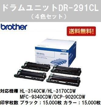 ブラザー ドラムユニットDR-291CL 4色セット 純正品...